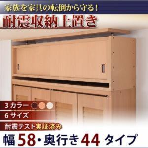 耐震収納上置 高さ35cm〜67cm対応でどこでも設置可! 幅58 奥行44|alla-moda