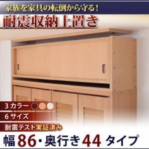 耐震収納上置 高さ35cm〜67cm対応でどこでも設置可! 幅86 奥行44|alla-moda