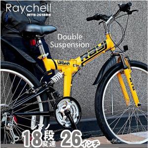 折りたたみ自転車 マウンテンバイク MTB 26インチ Wサス シマノ18段変速 前後泥除け イエロー|alla-moda