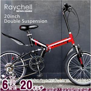 折りたたみ自転車 マウンテンバイク 20インチ 自転車 Wサス シマノ6段変速 前後フェンダー レッド/ブラック|alla-moda