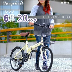 折りたたみ自転車 20インチ 折り畳み 自転車 シマノ6段変速 前カゴ カギ ライト アイボリー|alla-moda