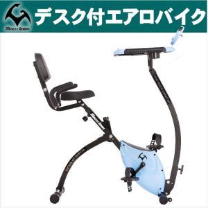 デスク付エアロバイク フィットネスバイク 折りたたみ 筋トレ|alla-moda