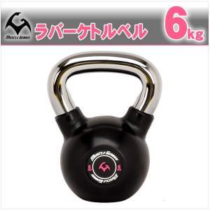 ラバーケトルベル ダンベル 6kg ケトルベルトレーニング ウエイトトレーニング筋トレ|alla-moda