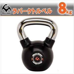 ラバーケトルベル ダンベル 8kg ケトルベルトレーニング ウエイトトレーニング 筋トレ|alla-moda