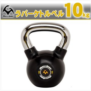 ラバーケトルベル ダンベル 10kg ケトルベルトレーニング ウエイトトレーニング 筋トレ|alla-moda