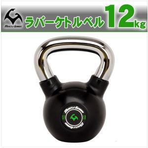 ラバーケトルベル ダンベル 12kg ケトルベルトレーニング ウエイトトレーニング 筋トレ|alla-moda