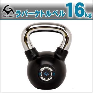 ラバーケトルベル 16kg ケトルベルトレーニング ウエイトトレーニング 筋トレ|alla-moda