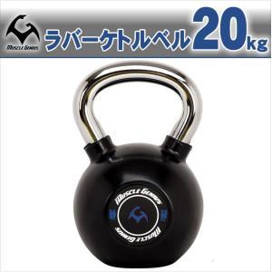 ラバーケトルベル 20kg ケトルベルトレーニング ウエイトトレーニング 筋トレ|alla-moda