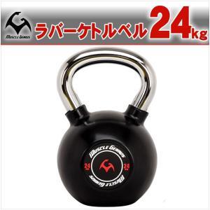ラバーケトルベル 24kg ケトルベルトレーニング ウエイトトレーニング 筋トレ|alla-moda