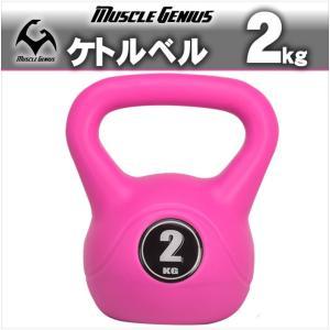 ケトルベル ダンベル 2kg 体幹トレーニング インナーマッスル 筋トレ|alla-moda