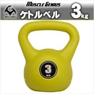 ケトルベル ダンベル 3kg 体幹トレーニング インナーマッスル 筋トレ|alla-moda