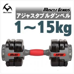アジャスタブルダンベル 可変式 1kg 〜15kg 筋トレ|alla-moda