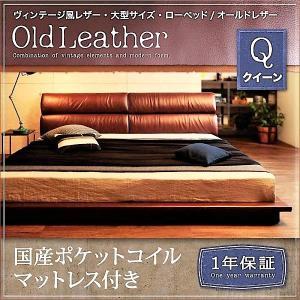 ローベッド クイーン 大型 国産ポケットコイル クイーン(Q×1)|alla-moda