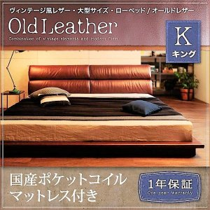 ローベッド キング 大型サイズ 国産ポケットコイル|alla-moda