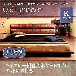 ローベッド キング ヴ大型サイズ ハイグレード国産ポケットコイル|alla-moda