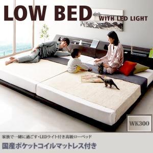 ローベッド ワイド  LEDライト付き 国産ポケットコイルマットレス付き ワイドK300  ・ウレタ...