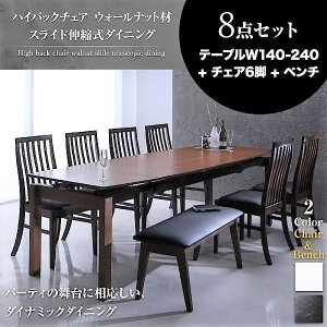 伸縮式 ダイニング 8点セット テーブル + チェア6脚 + ベンチ1脚 W140-240 ハイ バックチェア ウォールナット材 alla-moda