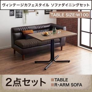 ソファダイニング 2点セット テーブル + 2人掛けソファ1脚 右アームタイプ W100 ヴィンテージ カフェスタイル|alla-moda