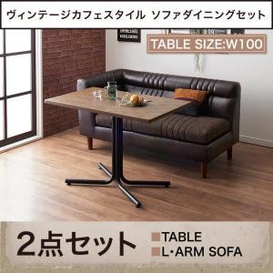 ソファダイニング 2点セット テーブル + 2人掛けソファ1脚 左アームタイプ W100 ヴィンテージ カフェスタイル|alla-moda
