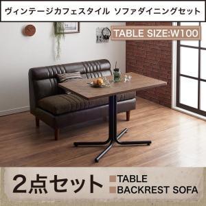 ソファダイニング 2点セット テーブル + 2人掛けソファ1脚 バックレストソファ W100 ヴィンテージ カフェスタイル|alla-moda