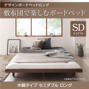 ベッドフレームのみ ベッド セミダブル デザインボード ロング 木脚タイプ ベット ロング丈 alla-moda