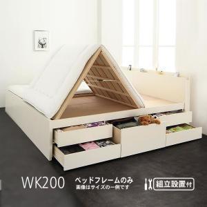 収納ベッド ワイド 大容量ベッド フレームのみ ワイドK200 組立設置付|alla-moda