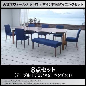 ダイニング 8点セット テーブル + チェア6脚 + ベンチ1脚 W140-240 天然木 ウォールナット材 伸縮 alla-moda