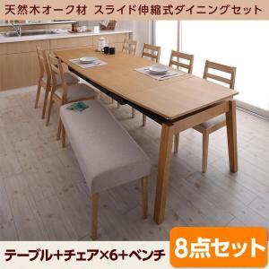 ダイニング 8点セット テーブル + チェア6脚 + ベンチ1脚 W140-240 天然木オーク材 スライド伸縮式 alla-moda