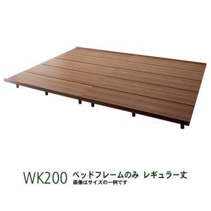 ワイド ベッドフレームのみ ワイドK200 レギュラー丈 ファミリーベッド|alla-moda