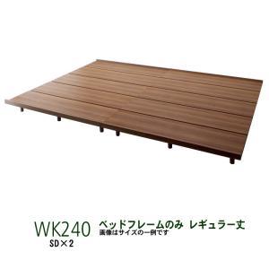ワイド ベッドフレームのみ ワイドK240(SD×2) レギュラー丈 ファミリーベッド|alla-moda