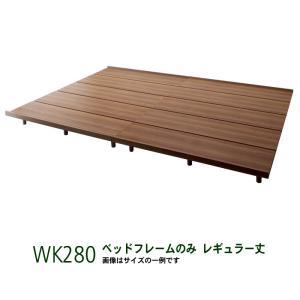 ワイド ベッドフレームのみ ワイドK280 レギュラー丈 ファミリーベッド|alla-moda