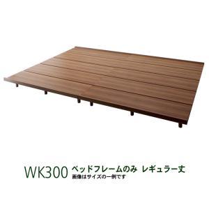 ワイド ベッドフレームのみ ワイドK300 レギュラー丈 ファミリーベッド|alla-moda