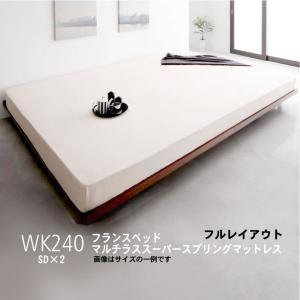 ワイド フランスベッド マルチラススーパースプリングマットレス付き フルレイアウト ワイドK240(SD×2) フレーム幅240 ファミリーベッド|alla-moda