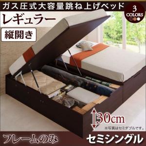 ベッドフレームのみ ベッド ガス式跳ね上げ セミシングル 縦開き 深さレギュラー お客様組立|alla-moda