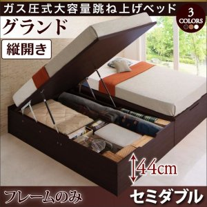 ベッドフレームのみ ベッド ガス式跳ね上げ 収納 セミダブル 縦開き 深さ グランド お客様組立|alla-moda