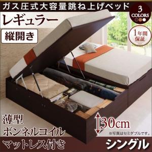 ベッド ガス式跳ね上げ シングル 薄型ボンネルコイル 縦開き 深さ レギュラー お客様組立|alla-moda