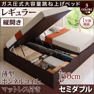 ベッド ガス式跳ね上げ 収納 セミダブル 薄型ボンネルコイル 縦開き 深さ レギュラー お客様組立|alla-moda