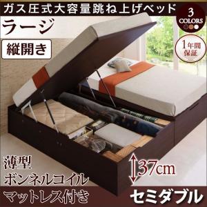 ベッド ガス式跳ね上げ 収納 セミダブル 薄型ボンネルコイル 縦開き 深さ ラージ お客様組立|alla-moda