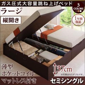 ベッド ガス式跳ね上げ セミシングル 薄型ポケットコイル 縦開き 深さラージ お客様組立|alla-moda