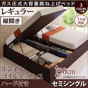 ベッド ガス式跳ね上げ セミシングル ボンネルコイルマットレスハード付き 縦開き 深さレギュラー お客様組立|alla-moda