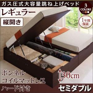ガス式跳ね上げ 収納 ベッド セミダブル ボンネルコイルマットレスハード付き 縦開き 深さ レギュラー お客様組立 alla-moda