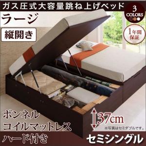 ベッド ガス式跳ね上げ セミシングル ボンネルコイルマットレスハード付き 縦開き 深さラージ お客様組立|alla-moda