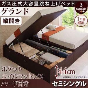ガス圧ベッド 跳ね上げ セミシングル ポケットコイルマットレスハード付き 縦開き 深さグランド お客様組立|alla-moda