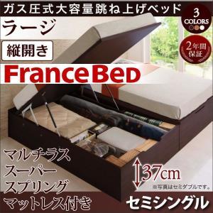 ガス圧ベッド 跳ね上げ マットレス付き セミシングル フランスベッド マルチラススーパースプリング 縦開き 深さラージ お客様組立|alla-moda