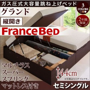 ベッド ガス圧跳ね上げ マットレス付き セミシングル フランスベッド マルチラススーパースプリング 縦開き 深さグランド お客様組立|alla-moda