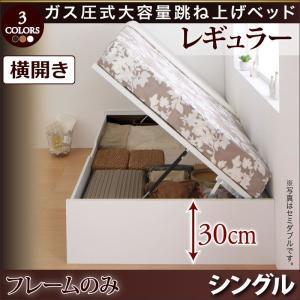 ベッドフレームのみ ガス圧ベッド 跳ね上げ シングル 横開き 深さ レギュラー お客様組立|alla-moda