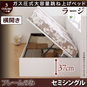 ベッドフレームのみ ベッド ガス圧跳ね上げ セミシングル 横開き 深さラージ お客様組立|alla-moda