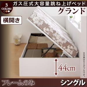 ベッドフレームのみ ガス圧ベッド 跳ね上げ シングル 横開き 深さ グランド お客様組立|alla-moda