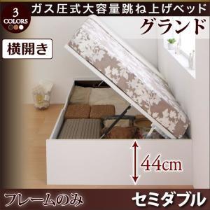 ベッドフレームのみ ガス式跳ね上げ 収納 ベッド セミダブル 横開き 深さ グランド お客様組立 alla-moda
