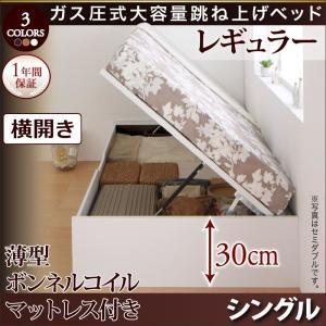 ベッド シングル ガス圧跳ね上げ 薄型ボンネルコイル 横開き 深さ レギュラー お客様組立|alla-moda